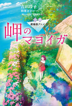 小説 劇場版アニメ 岬のマヨイガ-電子書籍