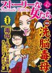 ストーリーな女たち洗脳毒母 Vol.42