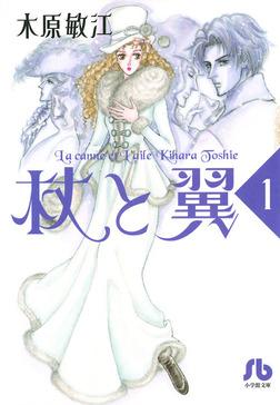 杖と翼(1)-電子書籍
