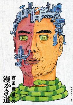 吉田戦車の漫かき道-電子書籍
