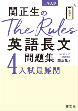 関正生のThe Rules英語長文問題集4入試最難関(音声DL付)-電子書籍