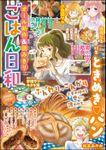 ごはん日和ときめき・パン Vol.10