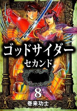 ゴッドサイダー セカンド 8-電子書籍