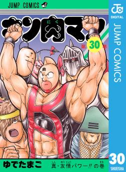 キン肉マン 30-電子書籍