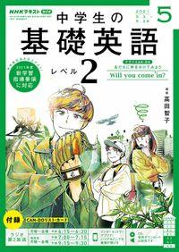 NHKラジオ 中学生の基礎英語 レベル2 2021年5月号