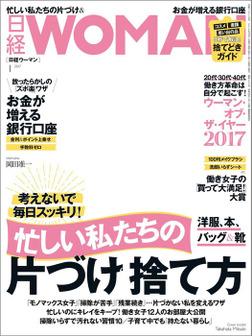 日経ウーマン 2017年 1月号 [雑誌]-電子書籍