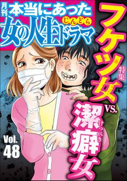 本当にあった女の人生ドラマフケツ女VS.潔癖女 Vol.48-電子書籍