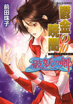 破妖の剣6 鬱金の暁闇10-電子書籍