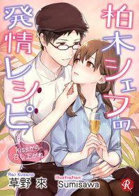 柏木シェフの発情レシピ ~kissから召し上がれ~【電子書籍限定短編】