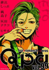 Qpa vol.99 エロ