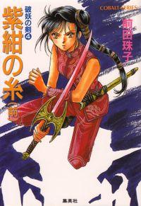 破妖の剣4 紫紺の糸(前編)