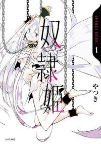 奴隷姫(1)
