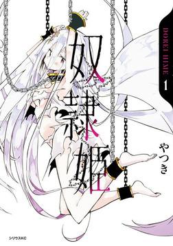 奴隷姫(1)-電子書籍
