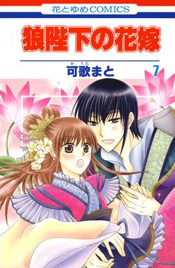 狼陛下の花嫁 7巻-電子書籍