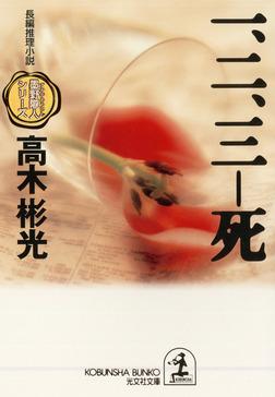 一、二、三――死~墨野隴人シリーズ2~-電子書籍