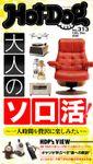 Hot-Dog PRESS (ホットドッグプレス) no.313 大人のソロ活!