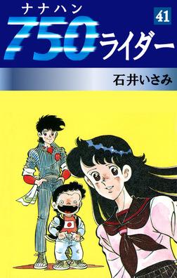 750ライダー(41)-電子書籍