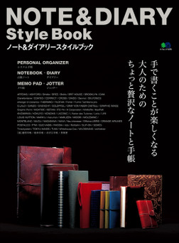 NOTE&DIARY Style Book-電子書籍