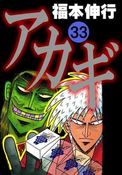 アカギ 33-電子書籍