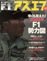 AS+F(アズエフ)2002年4月号