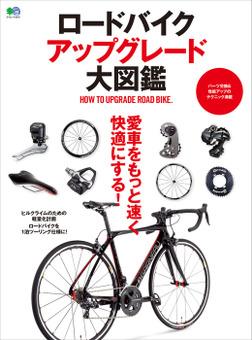 ロードバイクアップグレード大図鑑-電子書籍