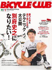 BiCYCLE CLUB 2016年1月号 No.369