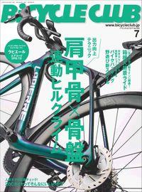 BiCYCLE CLUB 2021年7月号 No.435