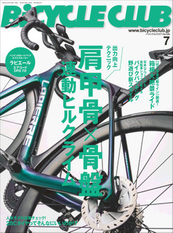 BiCYCLE CLUB 2021年7月号 No.435-電子書籍