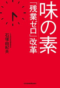 味の素 「残業ゼロ」改革-電子書籍