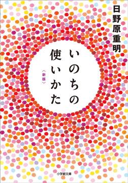 いのちの使いかた【新版】-電子書籍