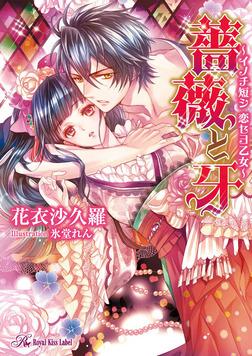 薔薇と牙【SS付】【イラスト付】 ~イノチ短シ 恋セヨ乙女~-電子書籍