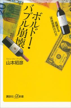 ボルドー・バブル崩壊 高騰する「液体資産」の行方-電子書籍