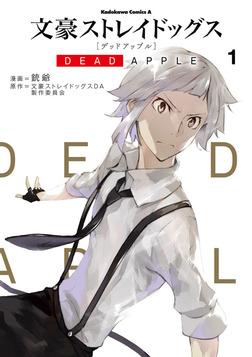 文豪ストレイドッグス DEAD APPLE(1)-電子書籍