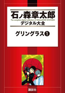 グリングラス(1)-電子書籍