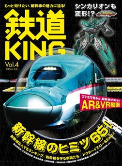 鉄道KING Vol.4-電子書籍