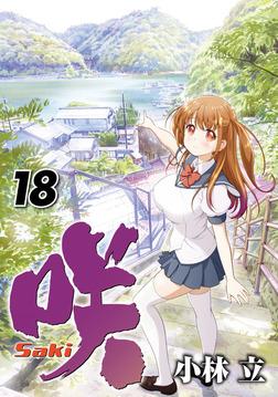 咲-Saki- 18巻-電子書籍