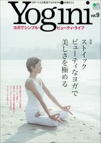 Yogini(ヨギーニ) (Vol.9)