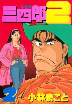 1・2の三四郎2(2)-電子書籍