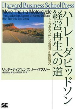 ハーレーダビッドソン 経営再生への道-電子書籍