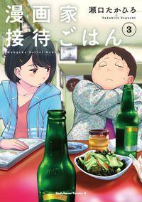 漫画家接待ごはん(3)