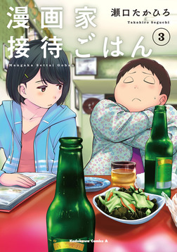 漫画家接待ごはん(3)-電子書籍