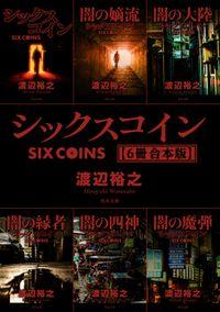 シックスコイン【6冊 合本版】