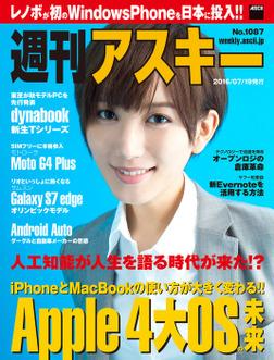 週刊アスキー No.1087 (2016年7月19日発行)-電子書籍