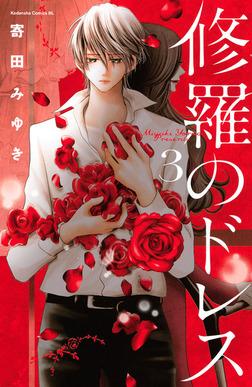 修羅のドレス(3)-電子書籍