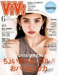 ViVi (ヴィヴィ) 2021年 6月号
