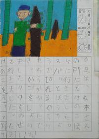 TALKEN絵日記51冊目