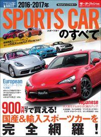 ニューモデル速報 統括シリーズ 2016-2017年 スポーツカーのすべて