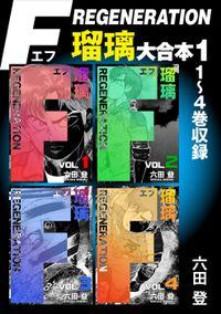 F REGENERATION 瑠璃 大合本1 1~4巻収録
