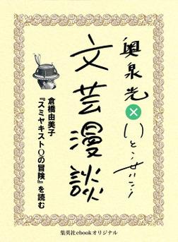 倉橋由美子『スミヤキストQの冒険』を読む(文芸漫談コレクション)-電子書籍