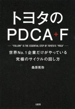 トヨタのPDCA+F(大和出版) 世界No.1企業だけがやっている究極のサイクルの回し方-電子書籍